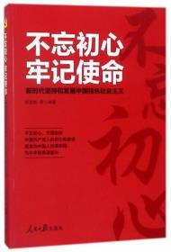不忘初心 牢记使命:新时代坚持和发展中国特色社会主义