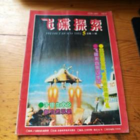 飞碟探索(1993年第5期)