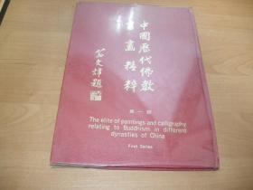 中国历代佛教书画精粹 第一集 【初版】
