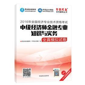 2016中级经济师 中级经济师金融专业知识与实务全真模拟试卷 中华会计网校 梦想成真系列图书