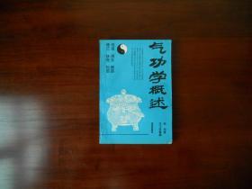 中国道家天山气功系列:气功学概述(作者陈伟签名)