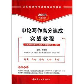 (正版)申论写作高分速成实战教程:2007最新版