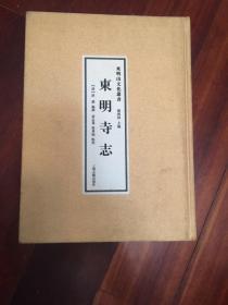 东明寺志(东明山文化丛书 精装 全一册)(3折)..