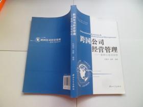 跨国公司经营管理 : 案例与阅读材料