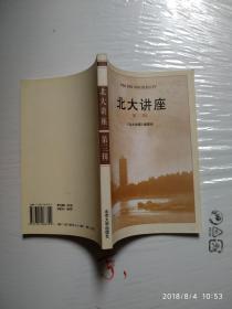 北大讲座(第3辑)
