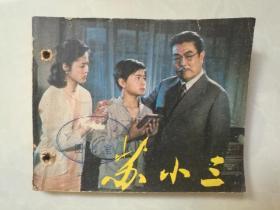 经典单册连环画《苏小三》74