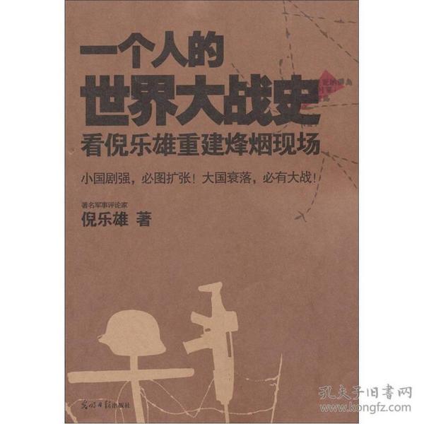 9787511221339一个人的世界大战史:看倪乐雄重建烽烟现场