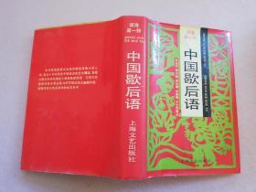 中国歇后语【实物拍图】