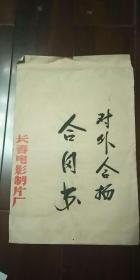 长春电影制片厂拍摄电影《开国大典》合同书 有演员 等的合同书 共计45份,都有签名 1989年