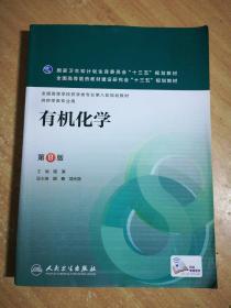 有机化学(第8版/本科药学/配增值)