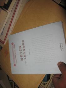 历史与实践--工程生存论引论  张秀华先生签赠本