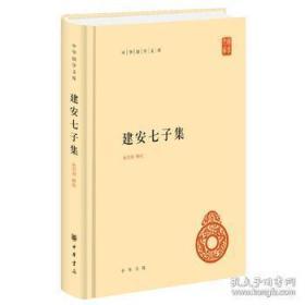 中华国学文库 建安七子集