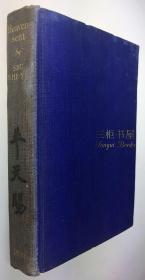 1951年《牛天赐传》,英译本/老舍/牛天赐/ Heavensent