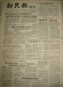《新民报·晚刊》【红军花灯词,贵州喜重闻;青海——西藏铁路线路开始航测;从制蜡留声筒到磁带录音;上海市第一个菜贩俱乐部组成;杜甫草堂(上),有照片】