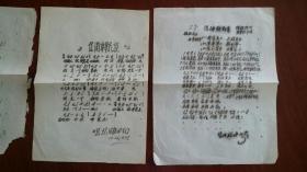 1939年11月皖九临中抗战歌曲油印传单三页:《五路军》《保卫中华民族》《精神总动员》