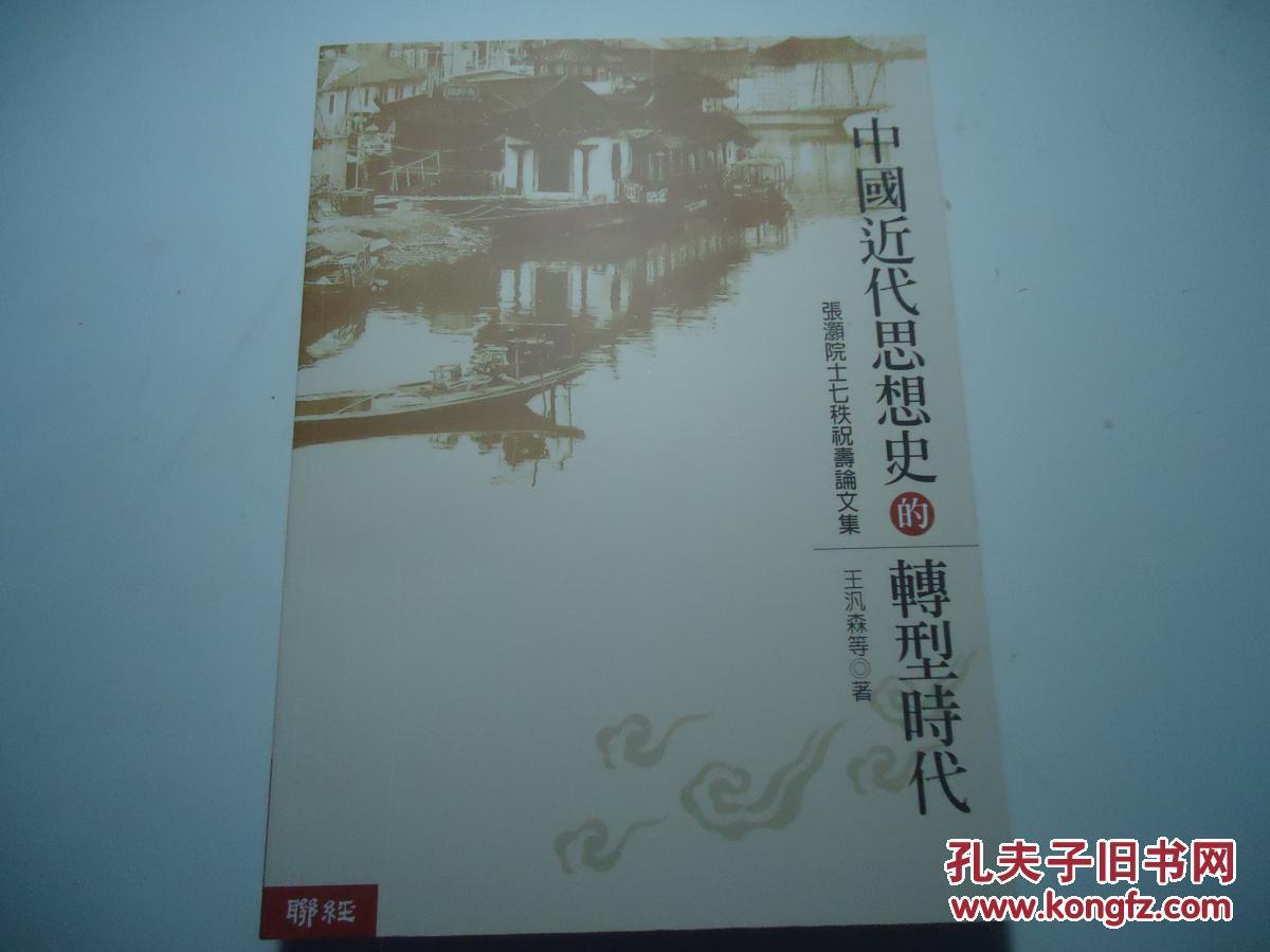 中国近代思想的转型时代