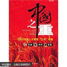 """中国之重——32位权威人士解读""""三农""""问题"""