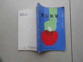 春画秋笔(俞岳良签名赠送本)
