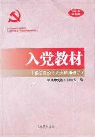 入党教材(根据党的十八大精神修订)(2014年最新版)