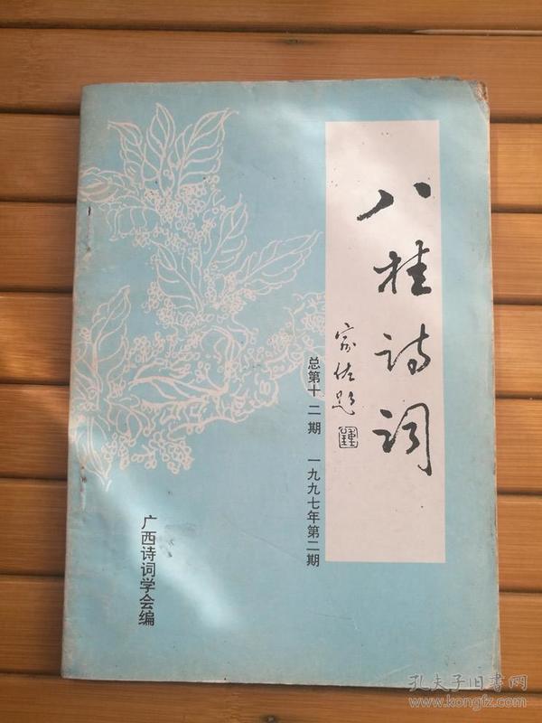 八桂诗词(1997年第2期,总第12期)