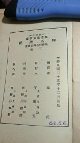 释名疏证【附续疏证 释名补遗】 (三),历代建元考(一)