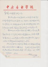 A0668赵风、方程旧藏,中央音乐学院民乐系教授刘枫信札一通一页