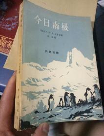 今日南极 附今日南极图(1963年一版一次 仅印1600册)多插图
