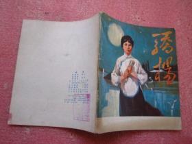 骄杨(40开本彩色连环画)内页品佳如新、一版一印