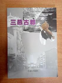 三燕古都(朝阳文化丛书)