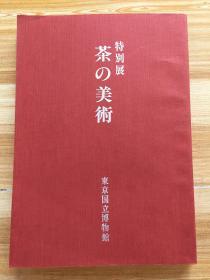 茶の美术 特别展图录一厚册 主要内容为茶陶和茶碗 379个小图