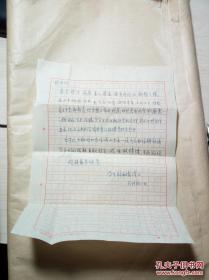 北京地方文献--手迹--林树惠、宗一致齐思和信札2通3页,谈论70年代前期文化出版情况