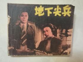 经典单册连环画《地下尖兵》75