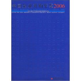 中国企业并购年鉴 2006