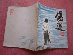 连环画《伤逝——涓生的手记》 40开彩墨画  1979年1版2印