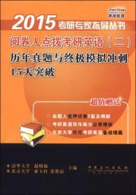 2015考研专家指导丛书:阅卷人点拨考研英语(二)历年真题与终极模拟冲刺15天突破