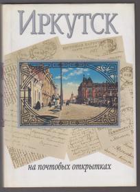 俄文原版画册:明信片上的伊尔库斯克(1899-1917)(96年精装16开本)