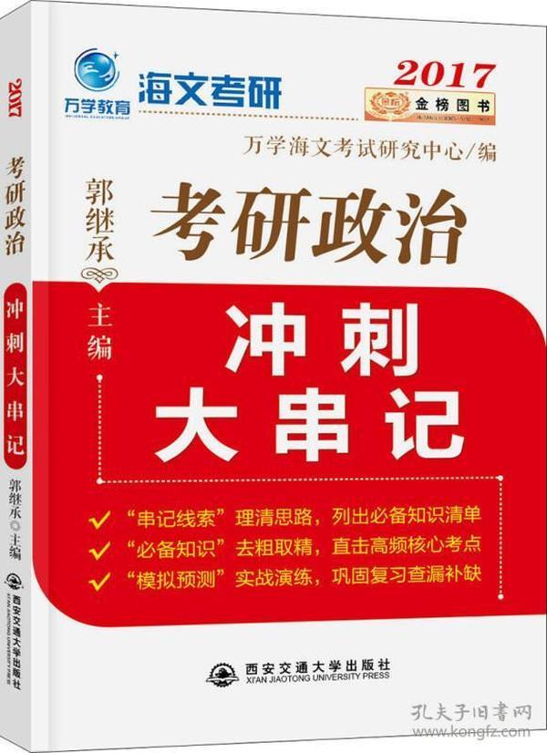 9787560590646A考研政治冲刺大串记