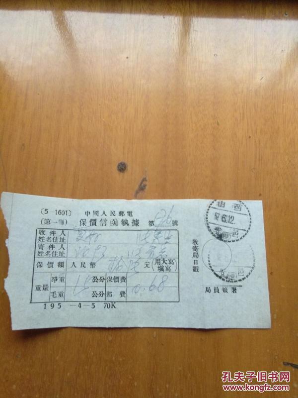 中国人民邮电保价信函执据