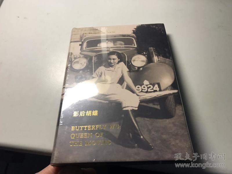 影后胡蝶     唐昕   主编    2017年版本   全新正版   未开封  保证正版   仅400册   精装版