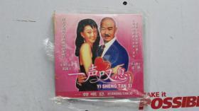 DVD   一声叹息  【双碟装】   【光盘测试过售出概不退换】