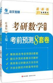 金榜图书2017海文考研 考研数学考前预测8套卷(数学三)