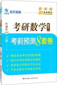 金榜圖書2017海文考研 考研數學考前預測8套卷(數學二)