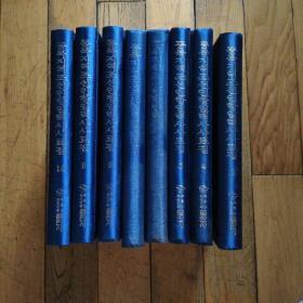 东北地区朝鲜人抗日历史史料集第三卷---第十卷8册【朝鲜语.布面精装16开印数1000册】