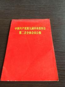 中国共产党第九届中央委员会,第二次全体会议公报