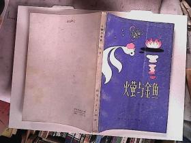 火萤与金鱼:童话集