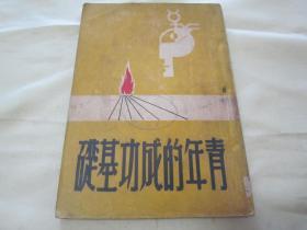 稀见民国初版一印经典成功学名著《青年成功的基础》(青年自修丛书),冷醒吾 编著,32开平装一册全。上海合众书店 民国三十五年(1946)十二月,初版一印刊行,品如图!