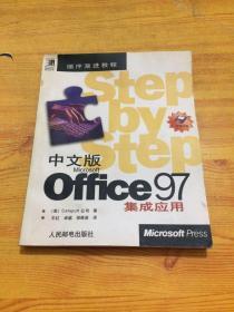 中文版Microsoft Office 97集成应用
