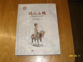 临汾西赵——隋唐金元明清墓葬