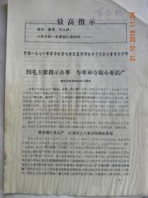 照毛主席的指示办事.为革命夺取小麦高产-山西省忻县董村公社南胡大队革命委员会发言(1970年)