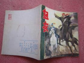 48开彩色连环画《血衣》刘大为绘
